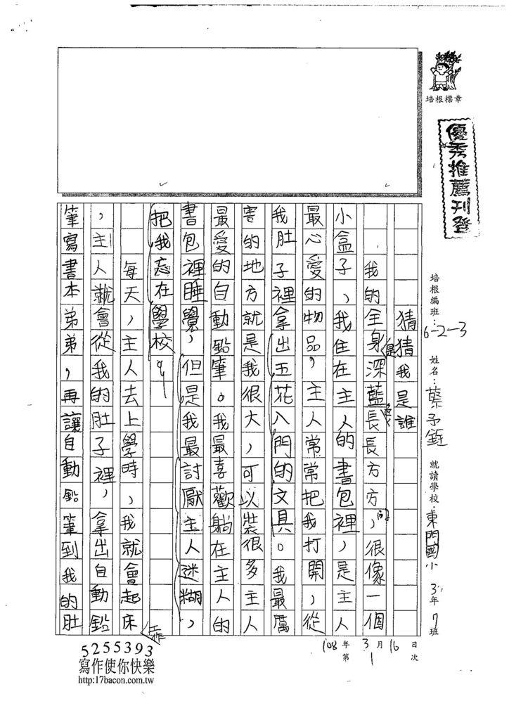 107W3401蔡予銓 (1).jpg