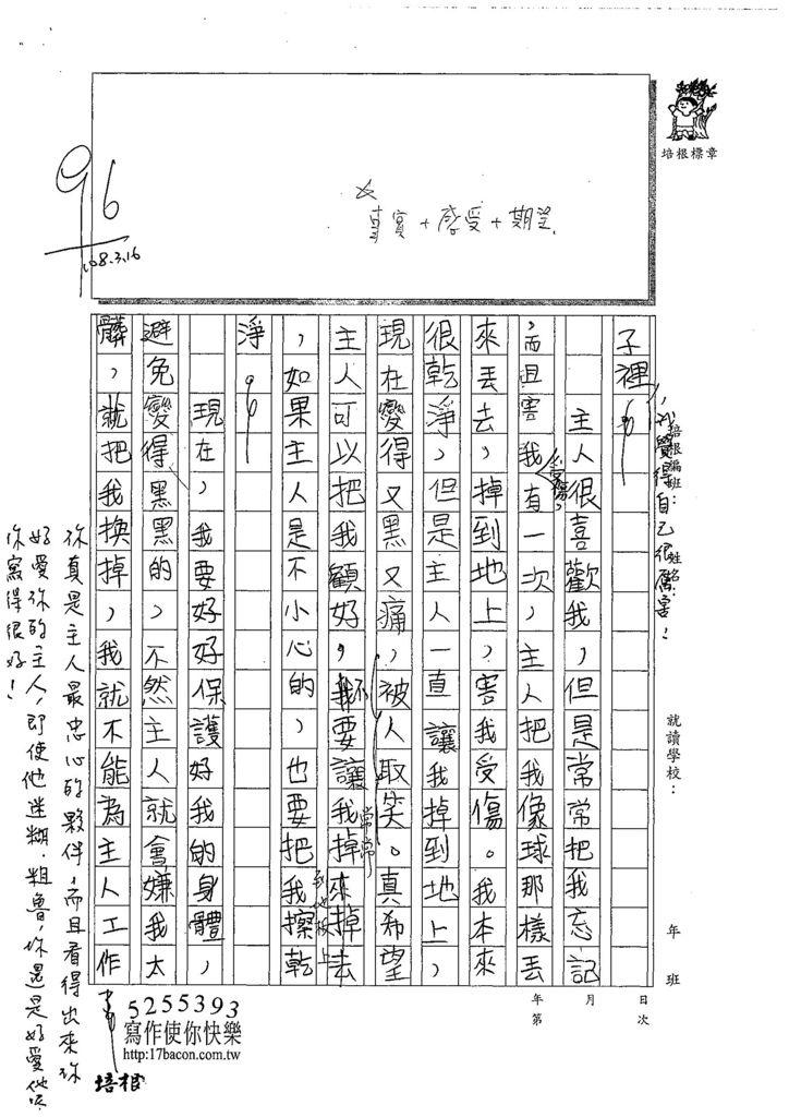 107W3401蔡予銓 (2).jpg