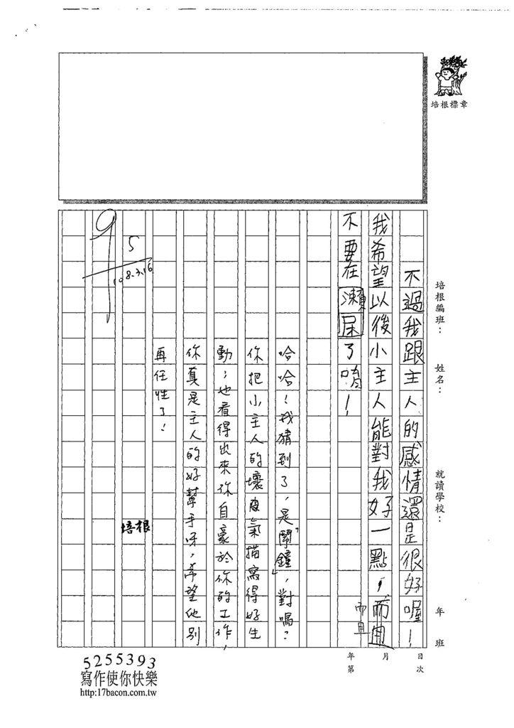 108W3401王怡媗 (2).jpg