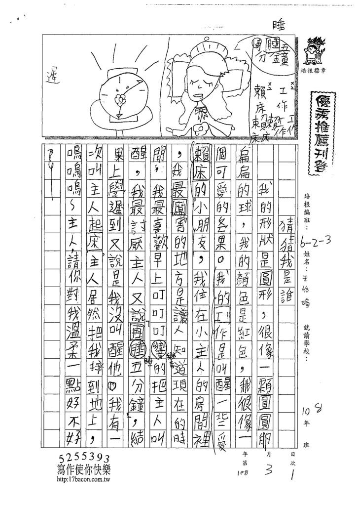 108W3401王怡媗 (1).jpg