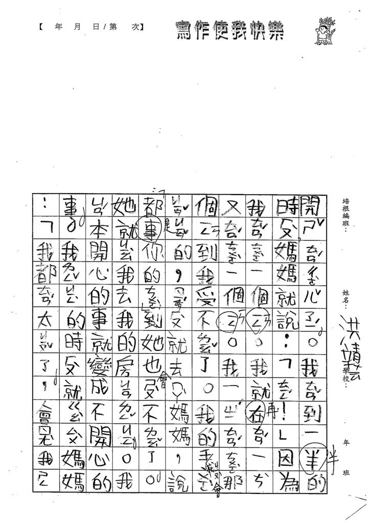 108WB401洪靖芸 (2).jpg