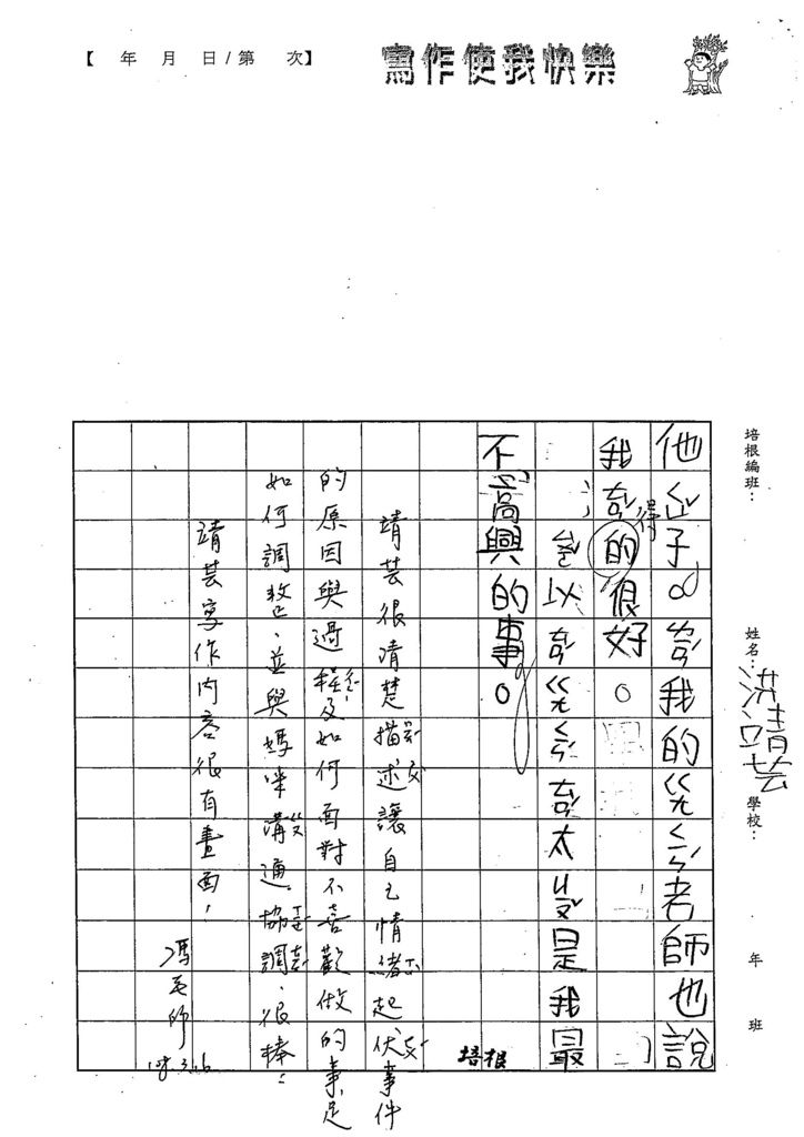 108WB401洪靖芸 (4).jpg