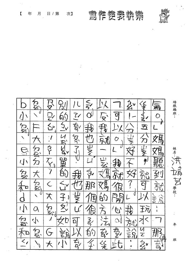 108WB401洪靖芸 (3).jpg