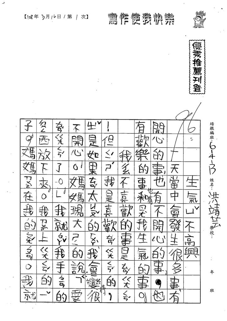 108WB401洪靖芸 (1).jpg