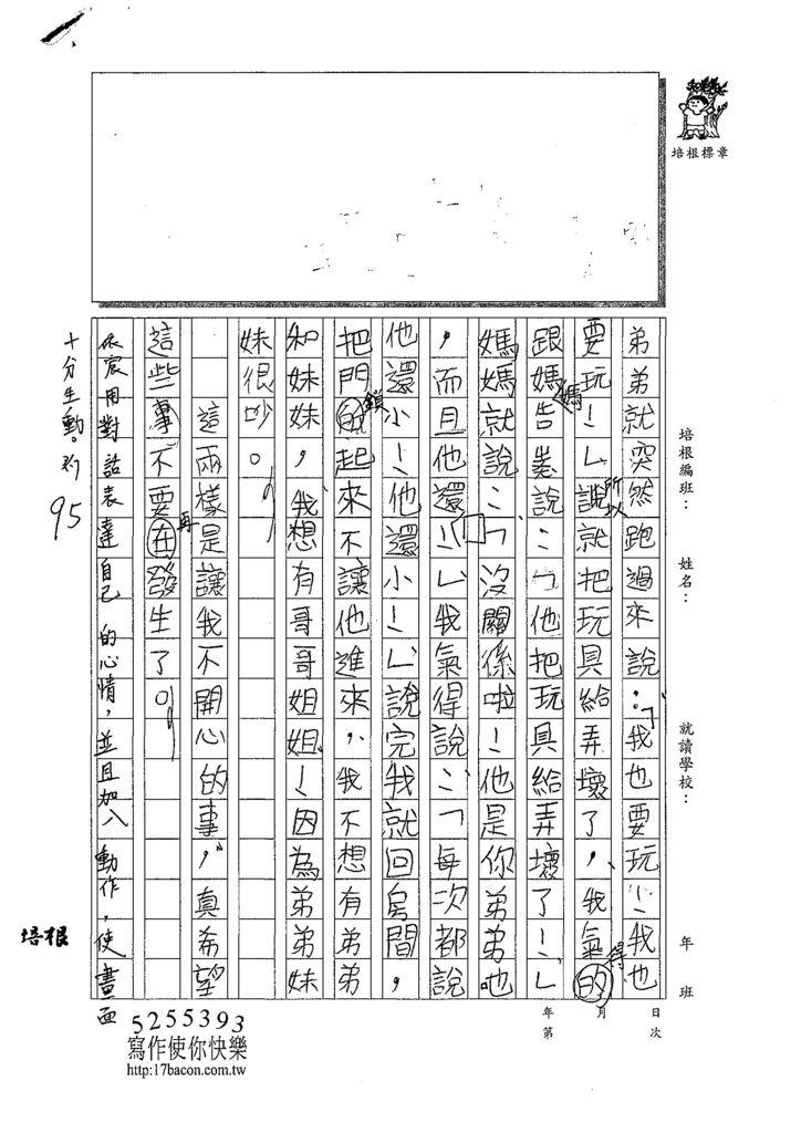 108WB401楊依宸 (2).jpg
