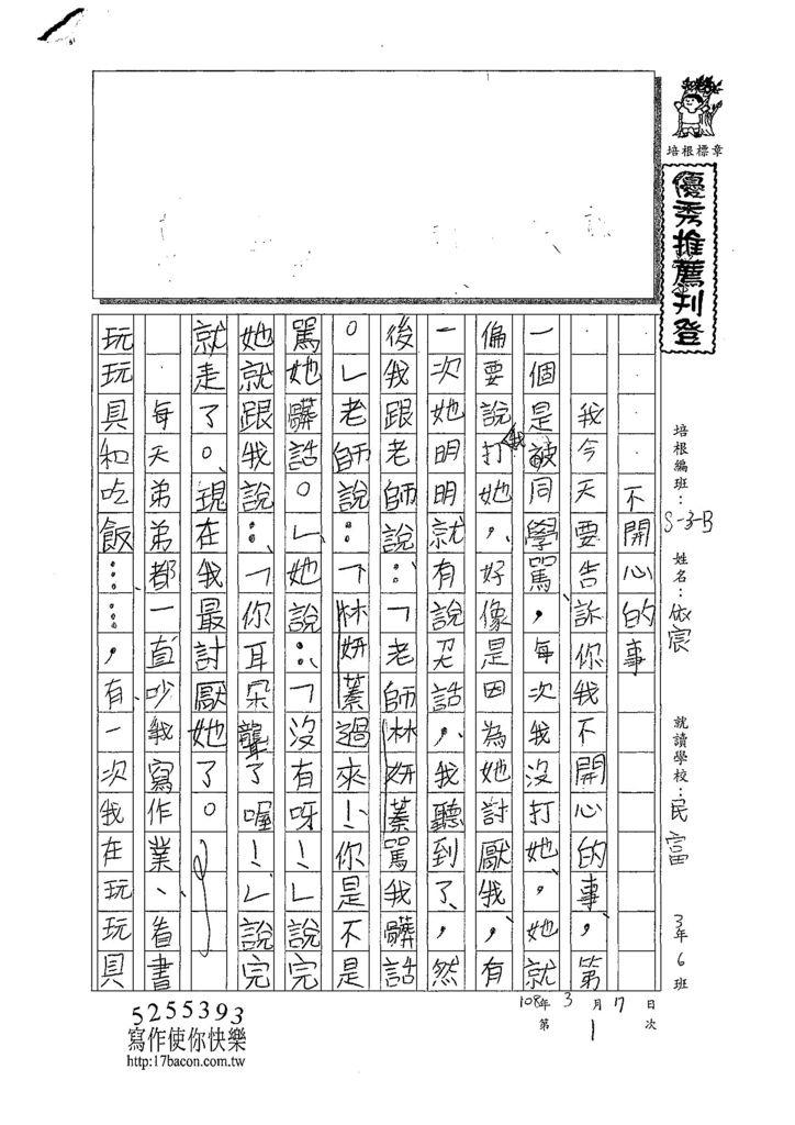 108WB401楊依宸 (1).jpg