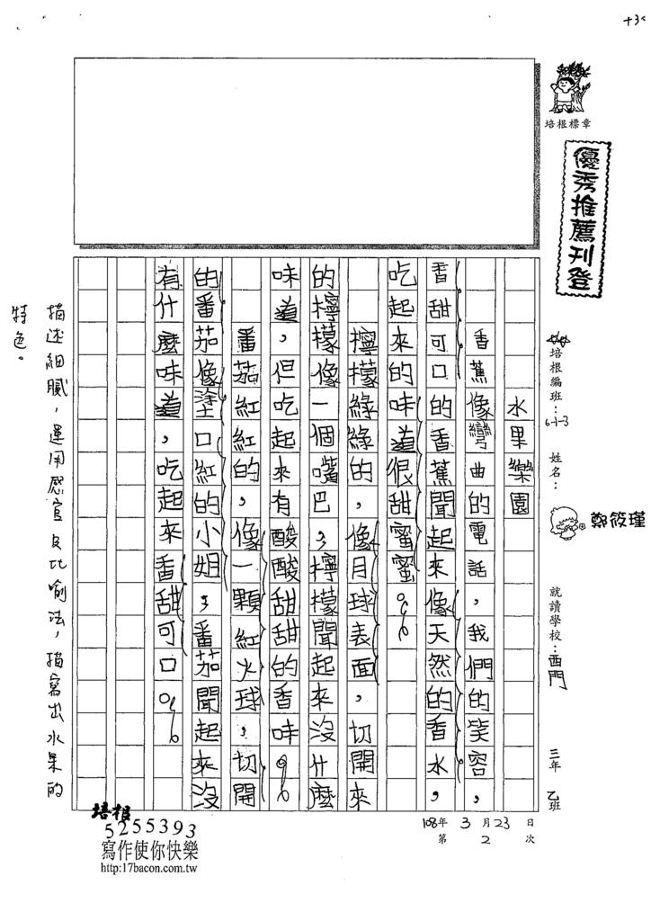 108W3402鄭筱瑾(1).jpg