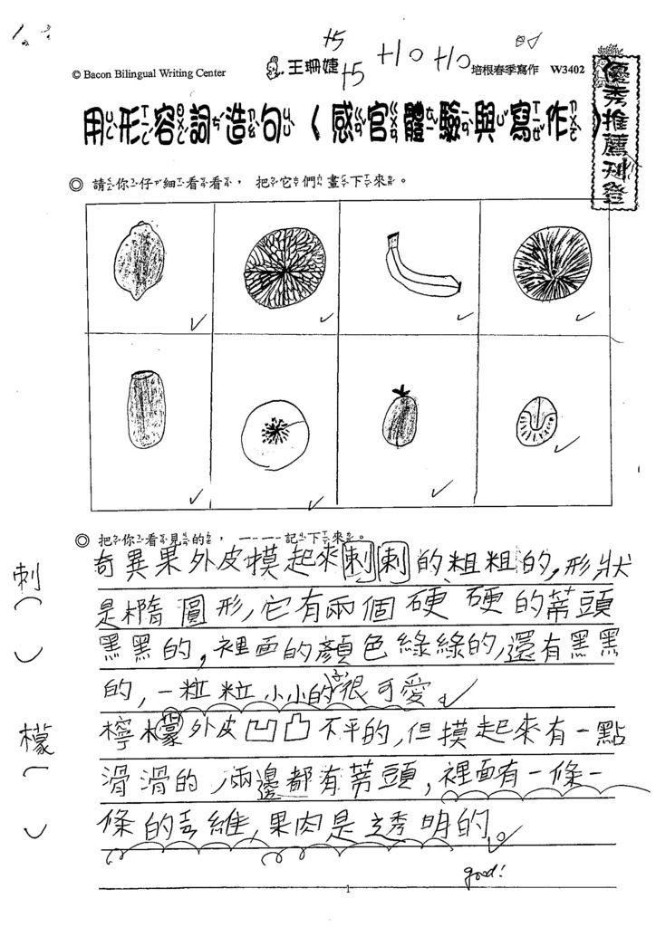 108W3402王珊婕 (1).jpg