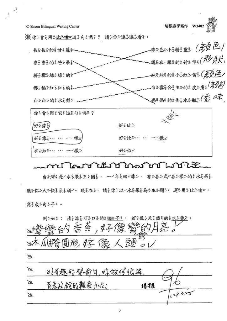 108W3402王珊婕 (3).jpg