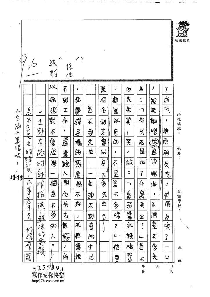 108W6402蔡欣融 (3).jpg