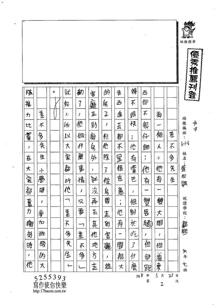 108W6402蔡欣融 (1).jpg