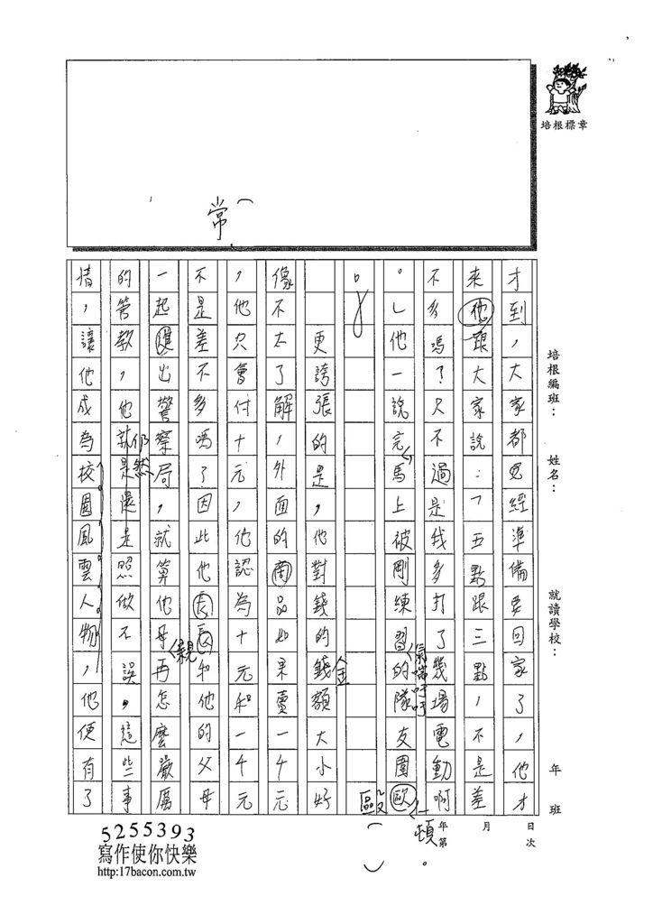 108W6402林宜寬 (2).jpg