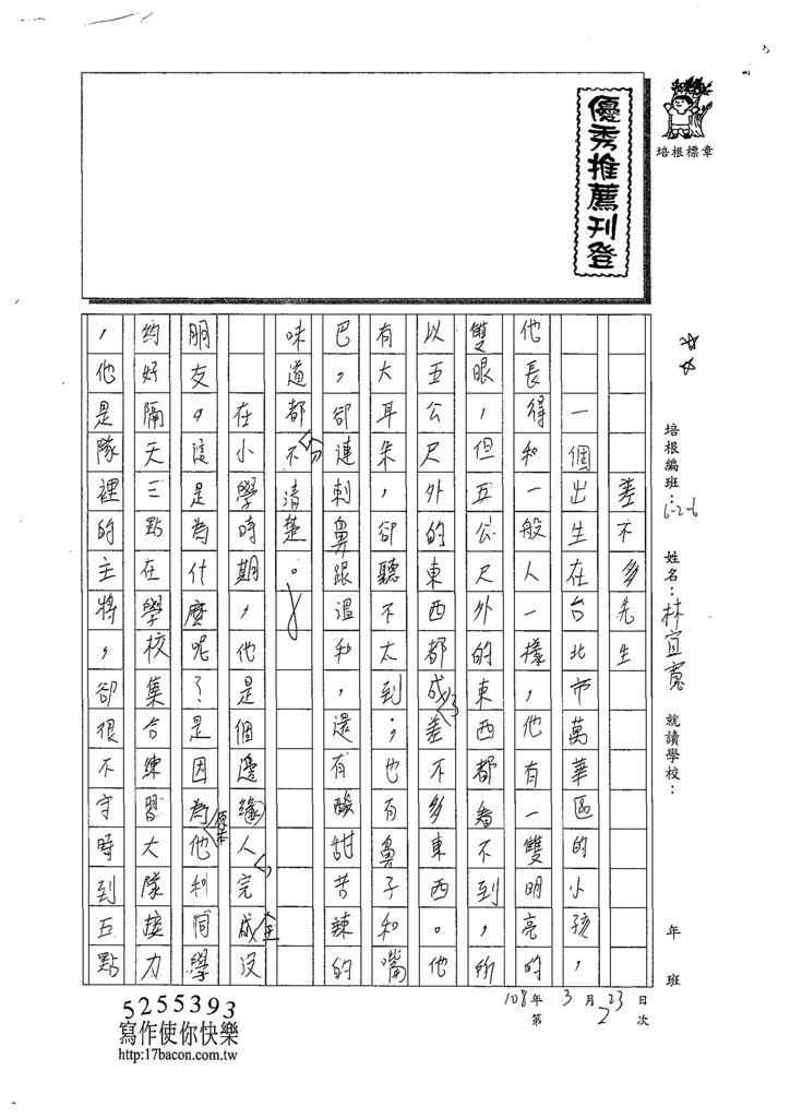 108W6402林宜寬 (1).jpg