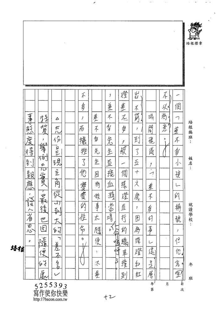 108W6402林宜寬 (3).jpg