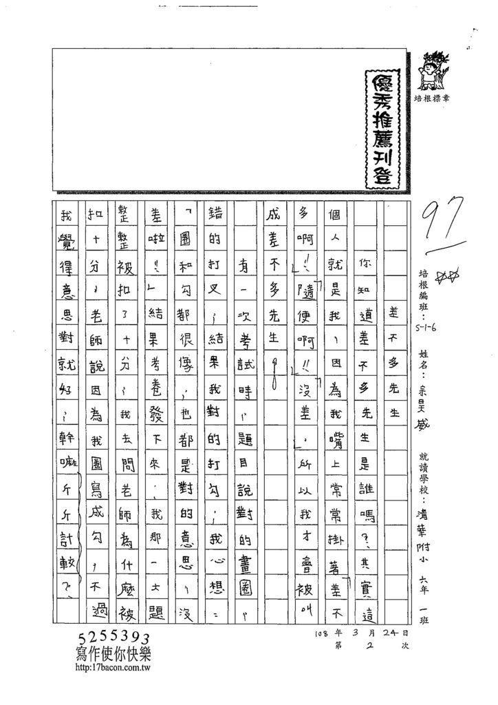 108W6402余昊威 (1).jpg