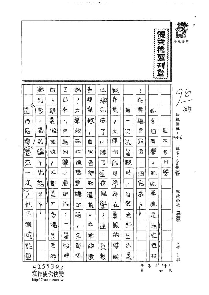 108W6402李亭蓉 (1).jpg