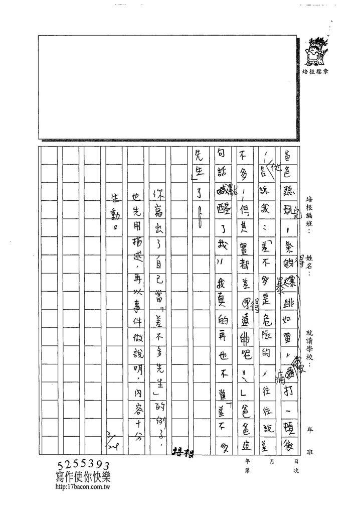 108W6402柯冠名 (3).jpg