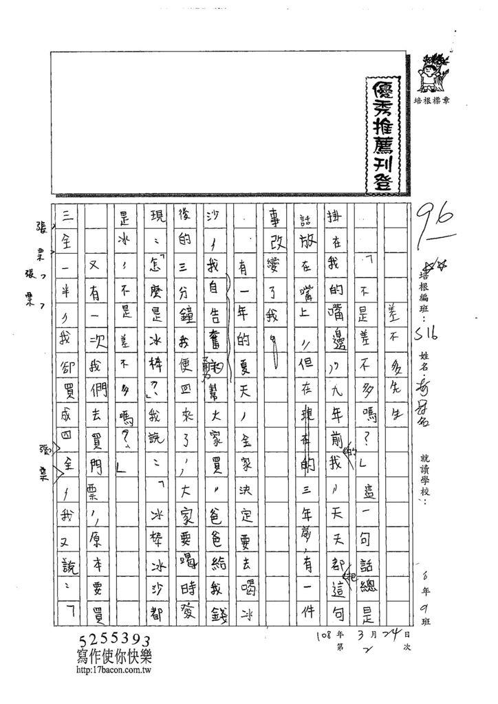 108W6402柯冠名 (1).jpg