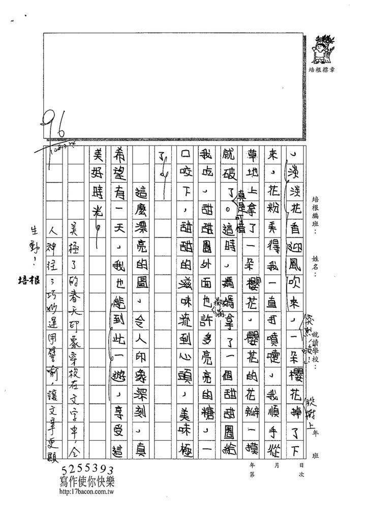 108W4402王洛琳 (2).jpg
