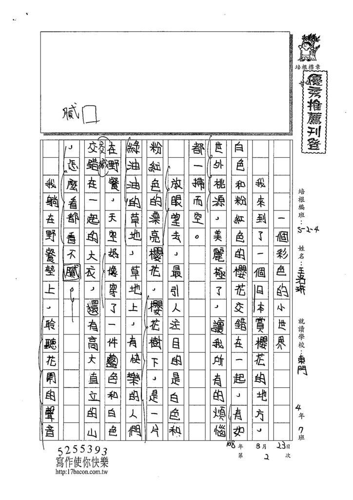 108W4402王洛琳 (1).jpg