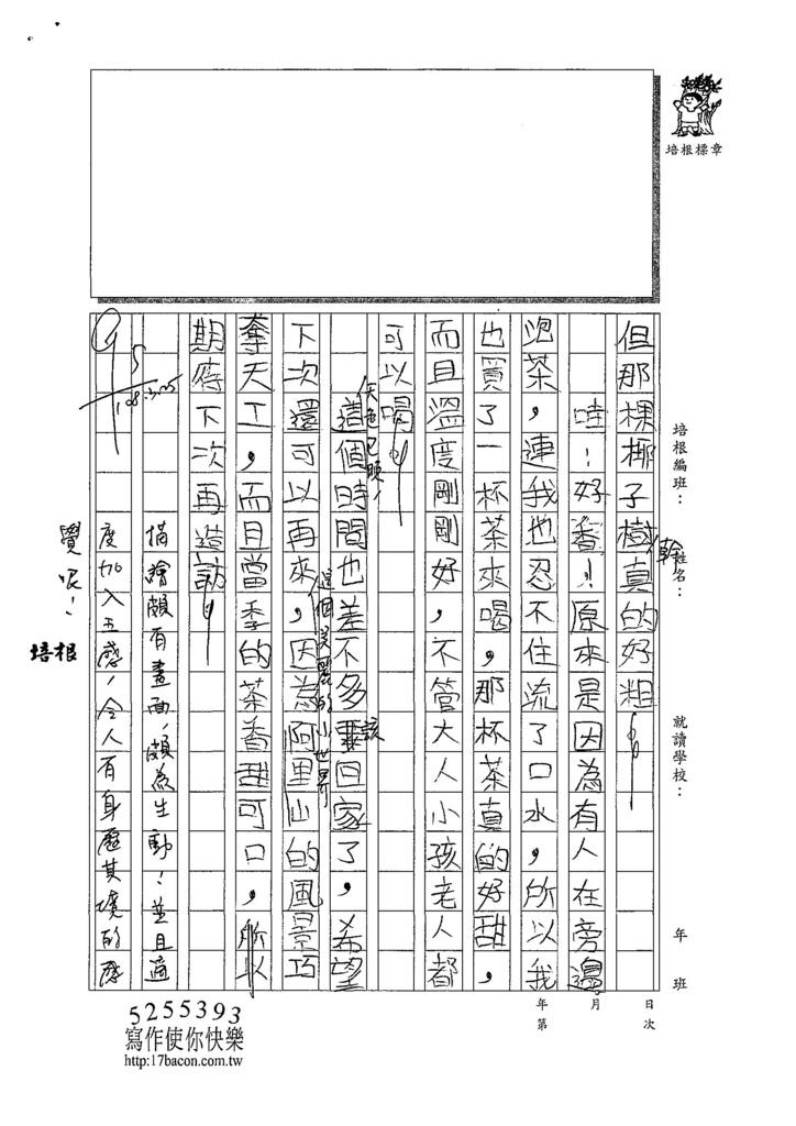 108W4402張倢睿 (2).jpg