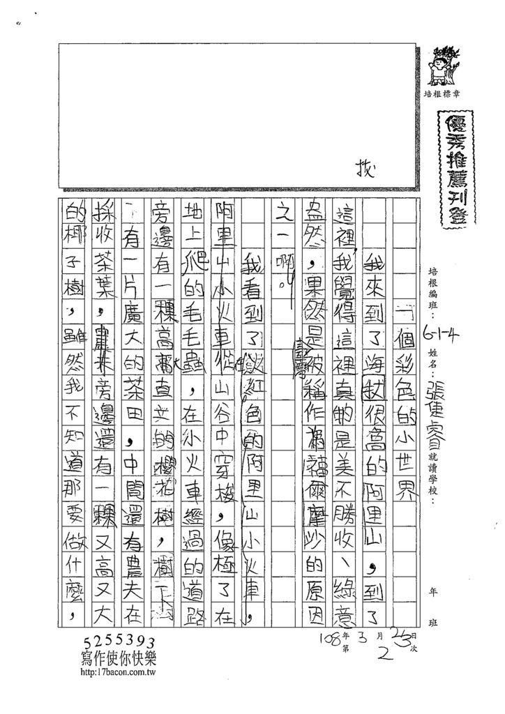 108W4402張倢睿 (1).jpg