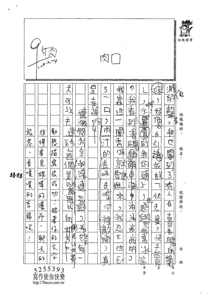 108W4402錢禹程 (2).jpg
