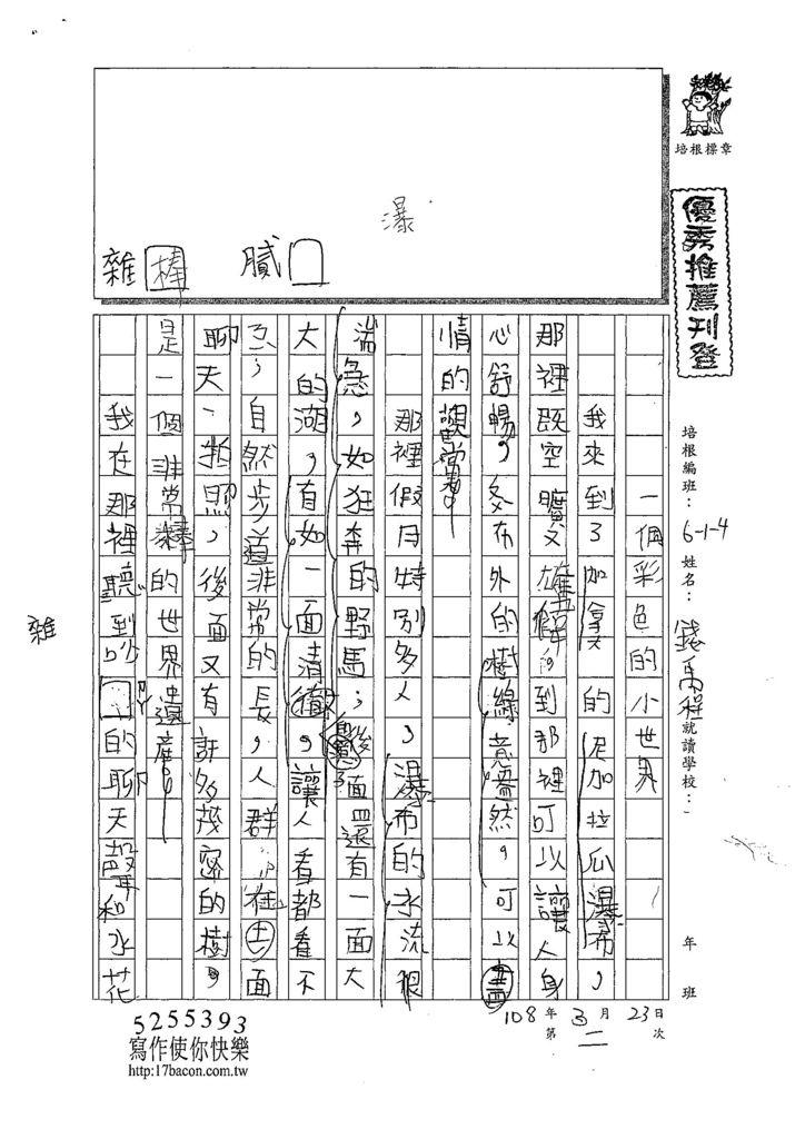 108W4402錢禹程 (1).jpg
