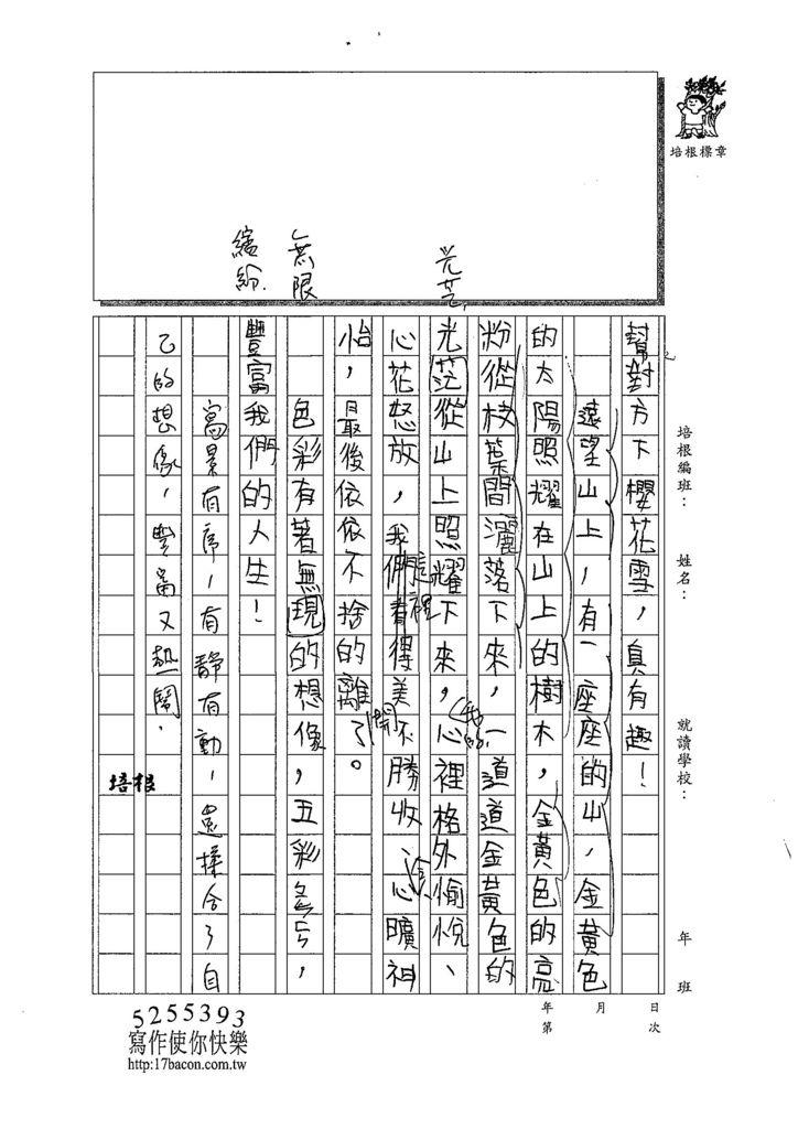 108W4402張恩睿 (2).jpg