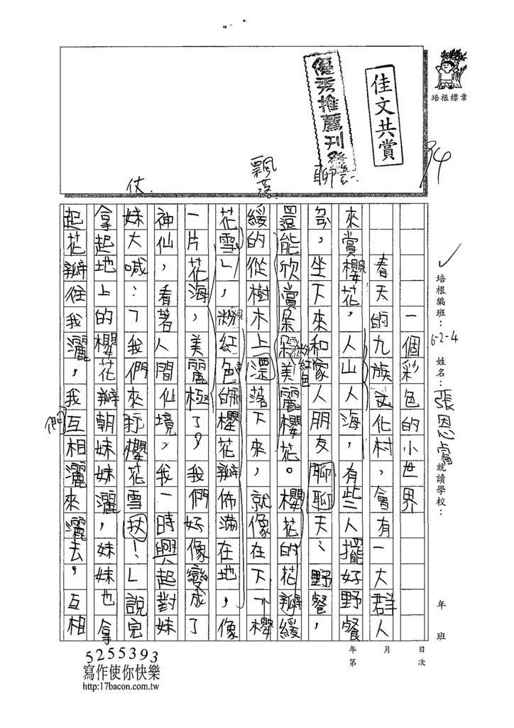 108W4402張恩睿 (1).jpg
