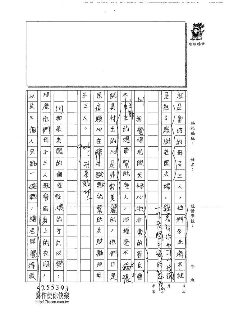 108W5403魏語萱 (2).jpg