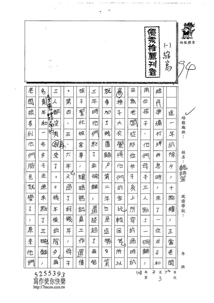 108W5403魏語萱 (1).jpg