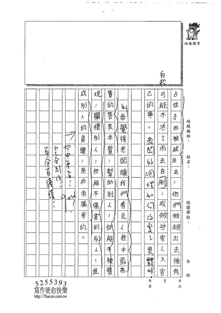 108W5403魏語萱 (3).jpg