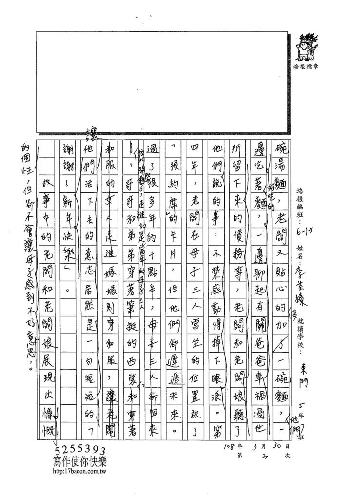 108W5403李芸榛 (2).jpg