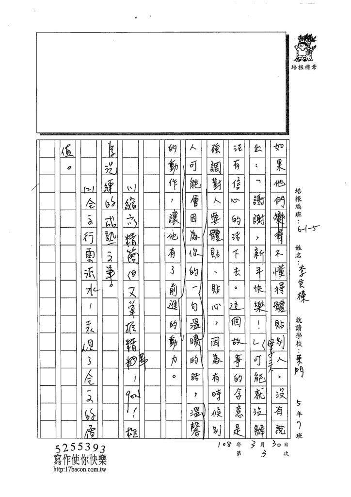 108W5403李芸榛 (3).jpg