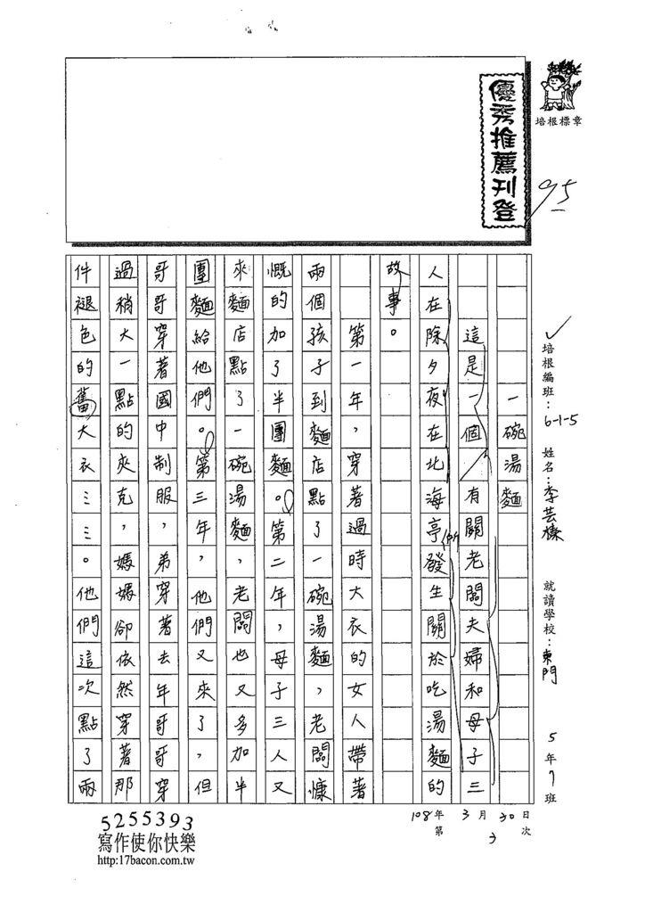 108W5403李芸榛 (1).jpg
