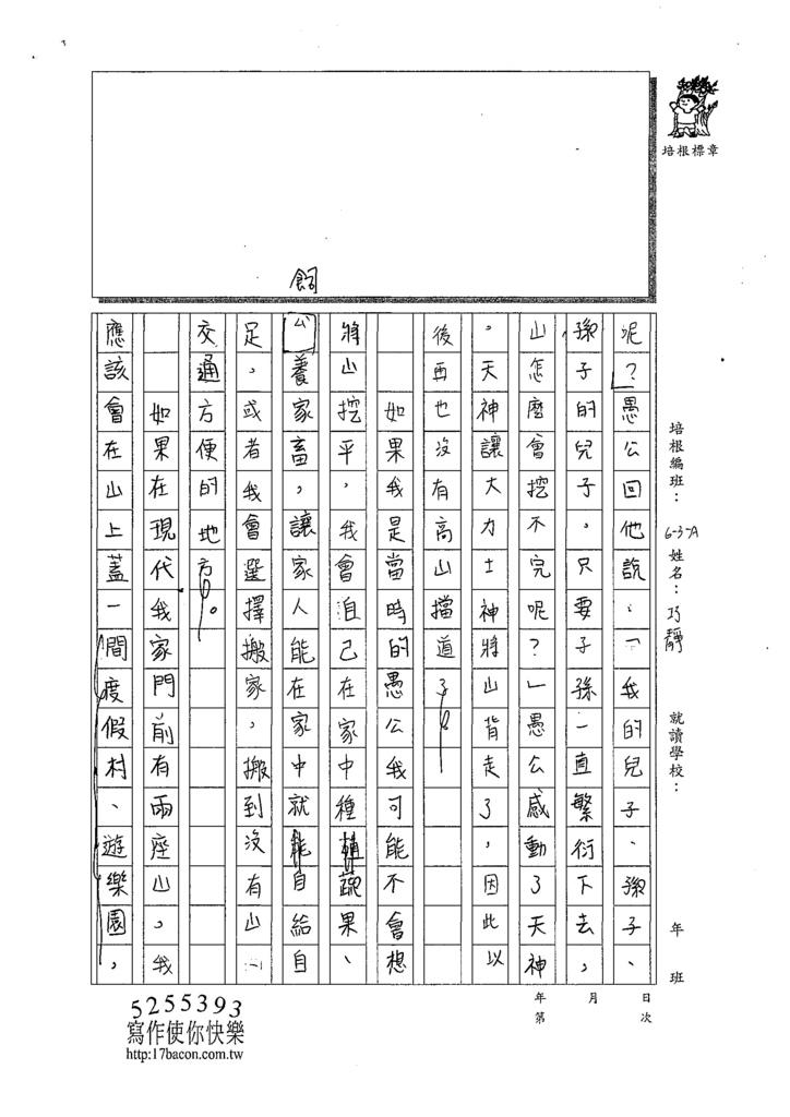 108WA402張巧靜 (2).tif