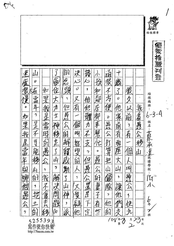 108WA402蔡承達 (1).tif