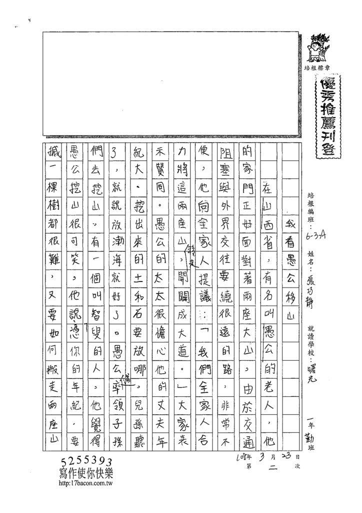 108WA402張巧靜 (1).tif