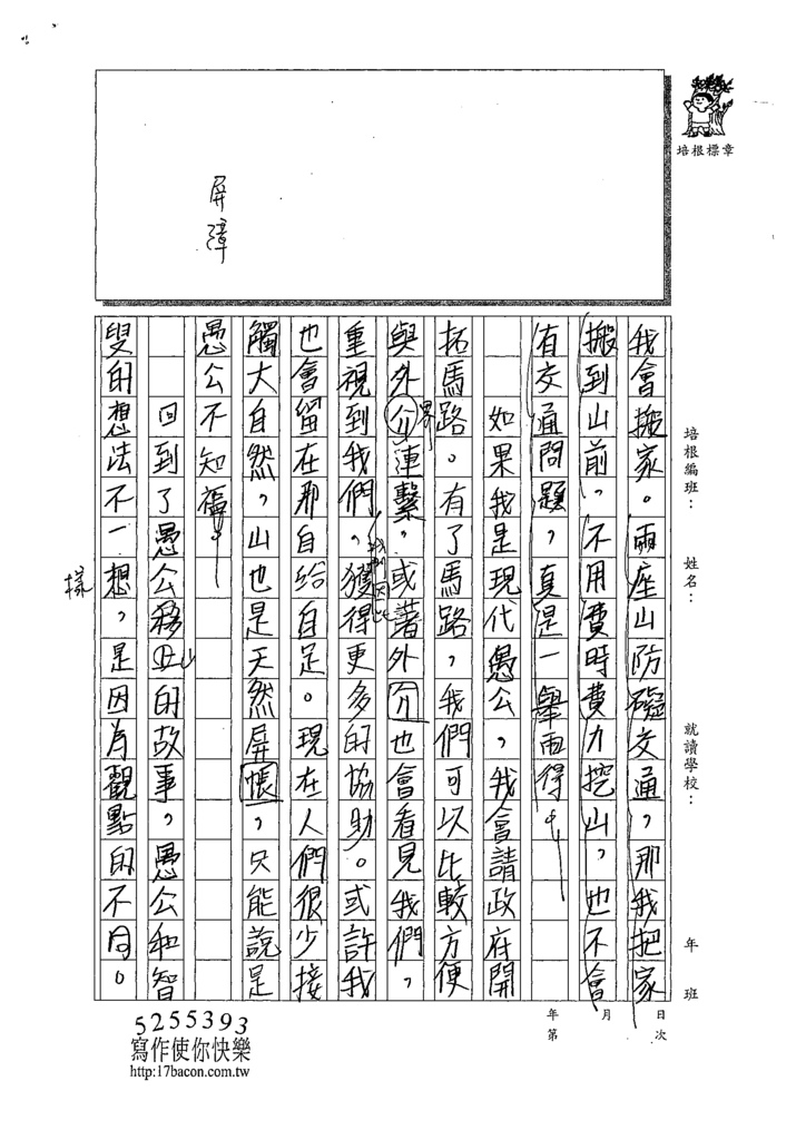 108WA402蔡承達 (2).tif