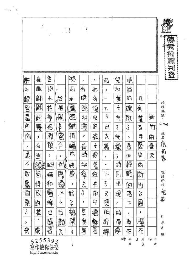 108WG402張祐慈 (1).tif