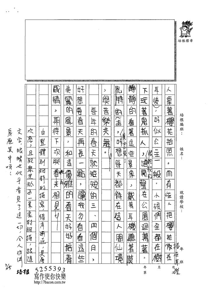 108WG402張祐慈 (3).tif