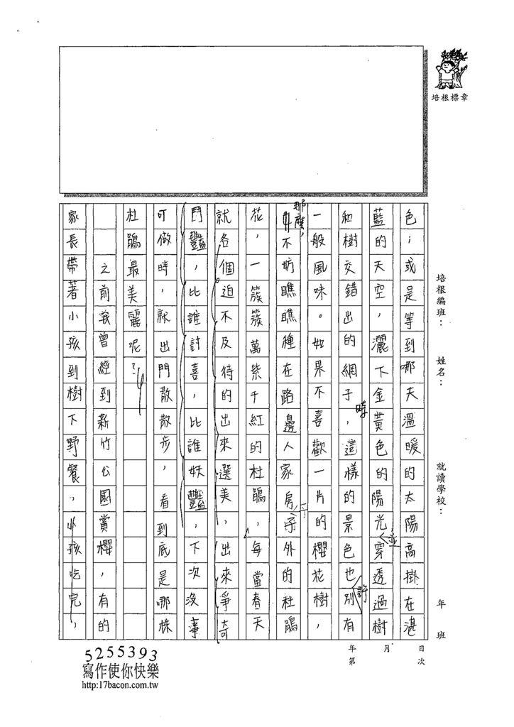 108WG402郭芯妤 (2).tif