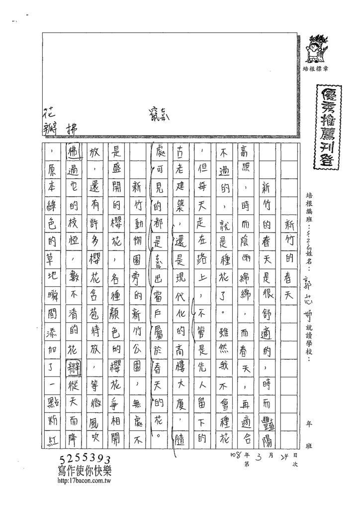 108WG402郭芯妤 (1).tif