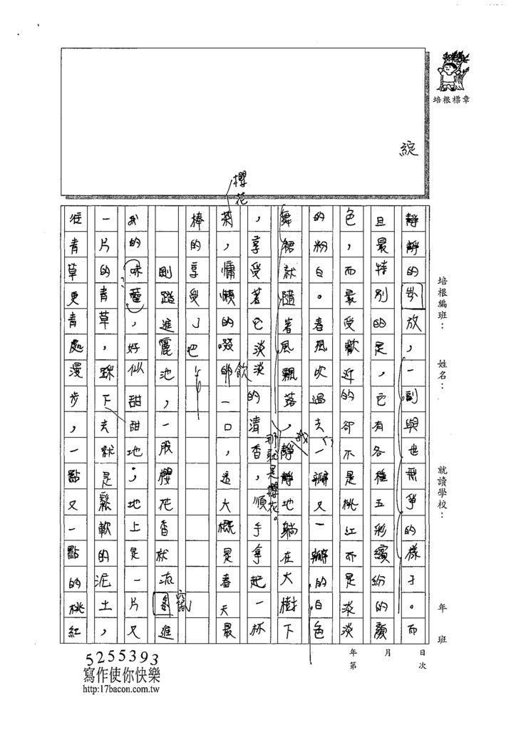 108WG402劉珊伶 (2).tif