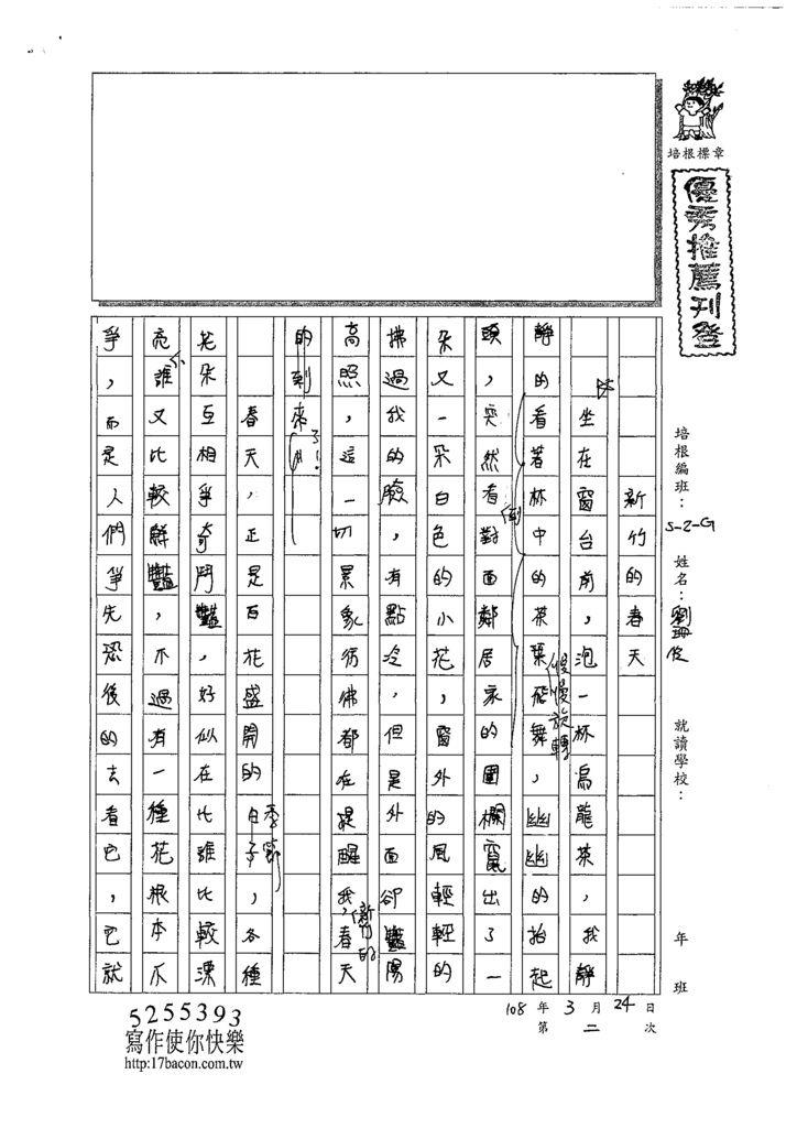 108WG402劉珊伶 (1).tif