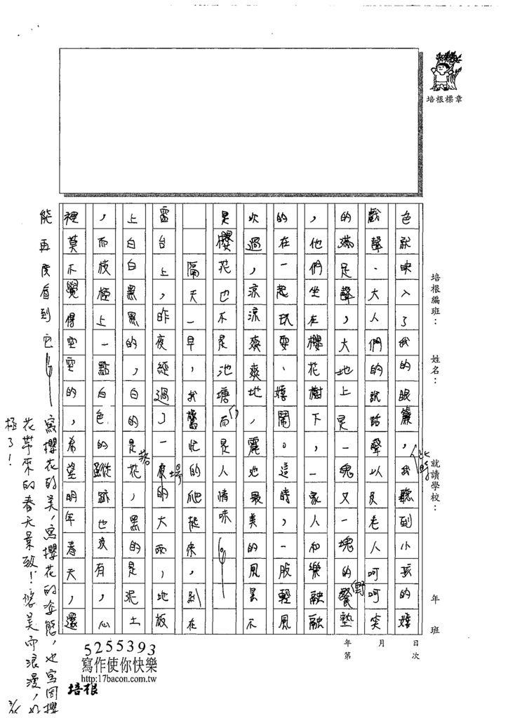 108WG402劉珊伶 (3).tif