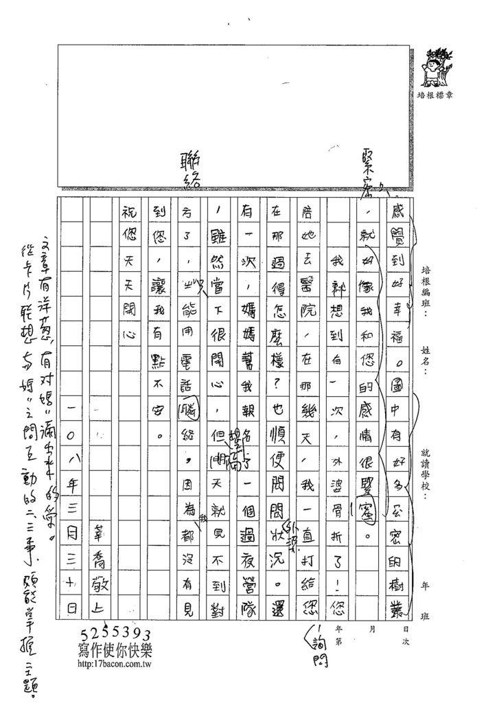 108W4403徐莘喬 (2).jpg