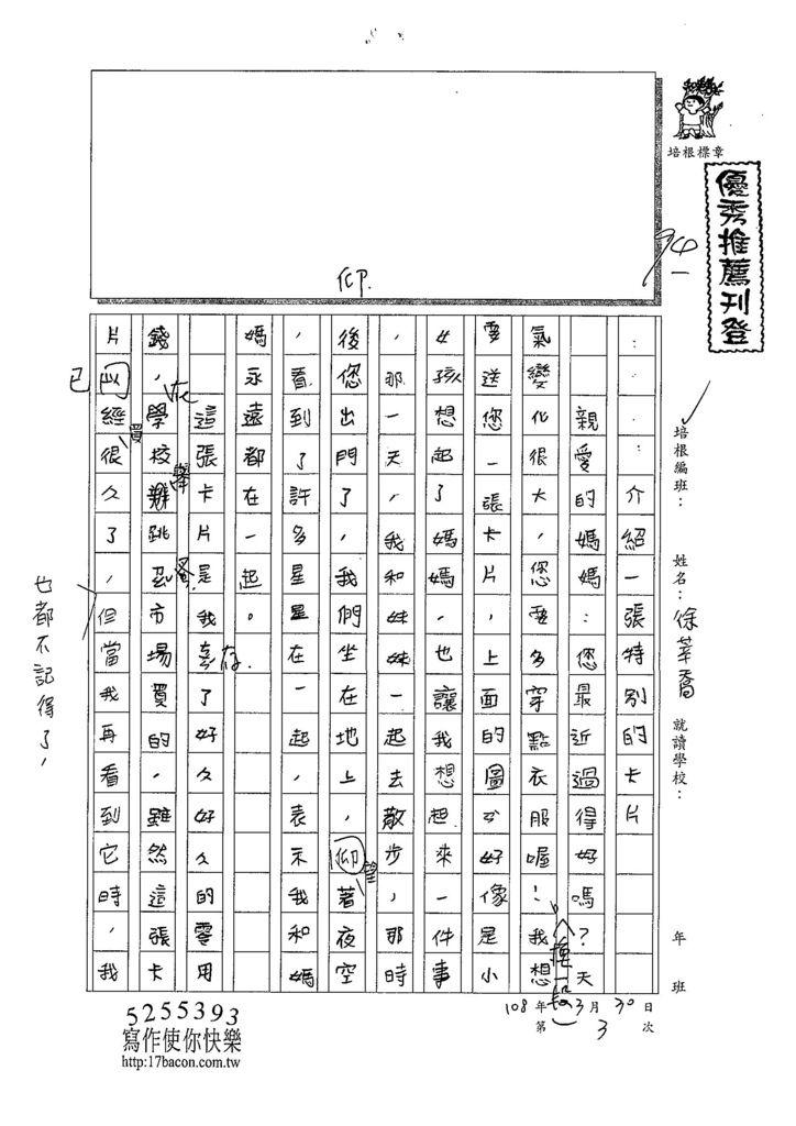 108W4403徐莘喬 (1).jpg