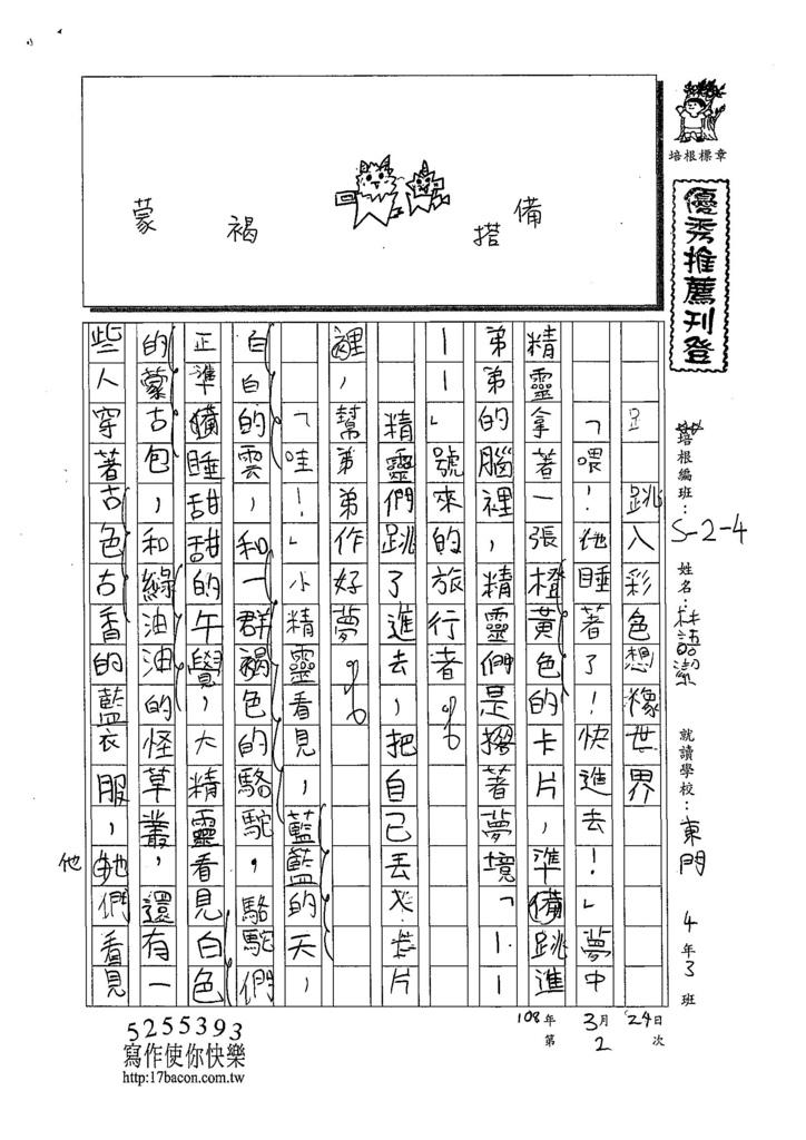 108W4402林語潔 (1).jpg